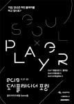 서울문화재단 2019 도시플레이어 포럼 포스터