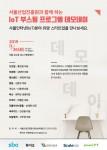 IoT 부스팅 프로그램 1기 데모데이 홍보 포스터