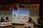 서울중구청소년수련관, 청소년 토크콘서트
