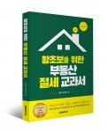 왕초보를 위한 부동산 절세 교과서