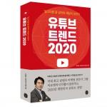 이은북이 출간한 2020년 유튜브 트렌드 진단하는 유튜브 트렌드 2020 표지