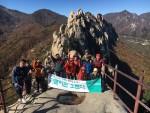 설악산 울산바위를 등반하는 거북이는 오른다 프로그램