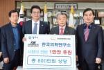 KMI한국의학연구소 사회공헌사업단은 강원도 원주시청을 찾아 연탄 1만장을 기증했다