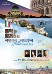 클래식과 함께 떠나는 유럽여행IV- 음악과 함께하는 이탈리아 그랜드투어 포스터
