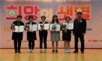 제21회 2018년 경기도청소년자원봉사대회