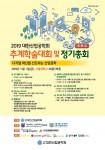2019 대한산업공학회 추계학술대회
