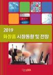 '2019 화장품 시장동향 및 전망' 보고서 표지