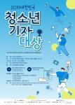 2019대한민국청소년기자대상 포스터