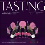 '테이스팅(Tasting), 취향의 발견' 전시 포스터