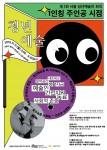 서울 청년예술인 회의, 1인칭 주인공 시점 포스터