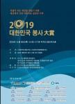 2019 대한민국 봉사 대상 시상식 포스터