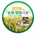 GS25는 프레시푸드 전 상품에 2019년 햅쌀을 적용해 밥맛의 품질을 높이는 한편 데이터 분석을 통해 소용량 컵밥(아침형 도시락) 2종을 선보인다.