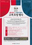 에쓰푸드·에쓰프레시, '2019 고객 초청 행사' 개최