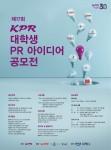 KPR이 제17회 KPR 대학생 PR 아이디어 공모전을 개최한다