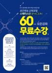공간정보 교육포털 '스페이스인', 60여개 강좌 무료수강