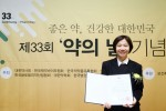 사노피아벤티스 코리아 박선미 전무이사가 약의 날 기념식에서 보건복지부장관 표창을 수상하고 기념촬영을 하고 있다