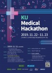 건국대학교 2019 KU 메디컬 해커톤 포스터