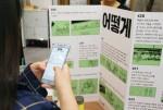 미래엔이 게이미피케이션 방식의 월페커즈로 새로운 체험형 통일 교육을 제공한다
