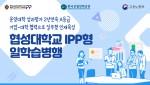 협성대학교, 2020년 IPP형 일학습병행 학습기업 모집