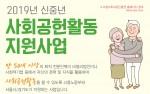 신중년 사회공헌활동 지원사업 포스터