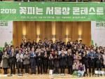2019 꽃 피는 서울상 콘테스트 시상식