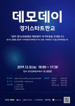 2019 경기스타트판교 데모데이 포스터