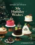 투썸플레이스, 크리스마스 시즌 케이크 출시