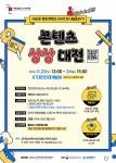 대전CKL, 대전형 콘텐츠 제작! '콘텐츠 상상 대전' 개최