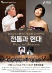 충북도립교향악단 제56회 정기연주회 전통과 현대
