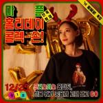 마플이 크리스마스 홈파티 선물 아이템으로 제한하는 홀리데이 콜렉-숀! 커스터마이징
