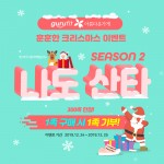 구루핏 '2019 나도 산타!' 크리스마스 이벤트