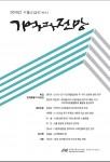 민주화운동기념사업회 한국민주주의연구소가 펴낸 기억과 전망 41호 표지