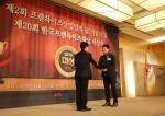 이성 한음사 대표가 산업통상자원부장관 표창을 수상하고 있다