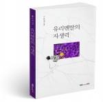 유리멘탈의 자생력, 문재 지음, 150쪽, 1만1000원