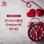 웨딩홀 잔여타임 홍보채널