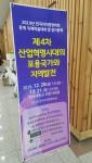 국제연구협력정보센터·한국자치행정학회 공동학술대회