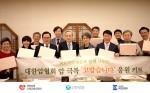 대한암협회  암 극복 '고맙습니다' 응원키트 제작 기념촬영