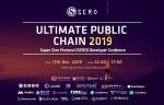SERO 개발자 콘퍼런스가 11일 개최된다
