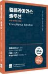 한국컴플라이언스아카데미가 발간한 '컴플라이언스 솔루션' 책 표지