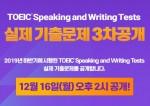 YBM 한국TOEIC위원회는 TOEIC Speaking & Writing Tests 정기시험 실제 기출문제를 공개한다