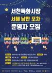 서천특화시장 서해낭만포차 운영자모집 포스터