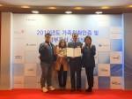 금천구시설관리공단이 가족친화 우수기관 여성가족부 장관상을 수상했다