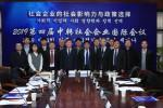 충남연구원-상해교통대학교 국제 세미나
