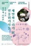 다양한 우리 식물, 멸종위기식물 세밀화 전시 안내 포스터