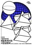 2020 서울예술지원 사업설명회 포스터