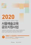 서울문화재단의 '2020 서울형 TA 사업설명회' 포스터