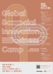 글로벌 사회혁신 비즈니스 캠프 포스터