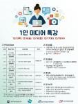경기스마트미디어센터, '1인 미디어 특강' 개최