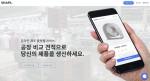 샤플, 온라인 제조 플랫폼 론칭