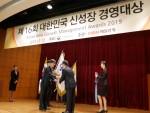 윤완수 웹케시 대표가 국무총리 표창을 수상하고 있다